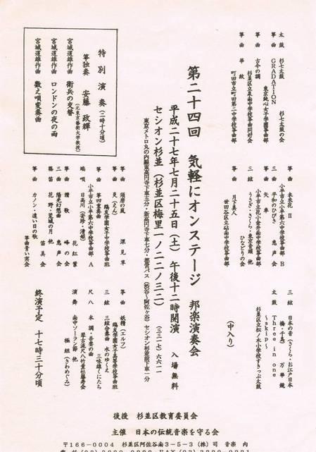 CCF20150724_00000.jpg