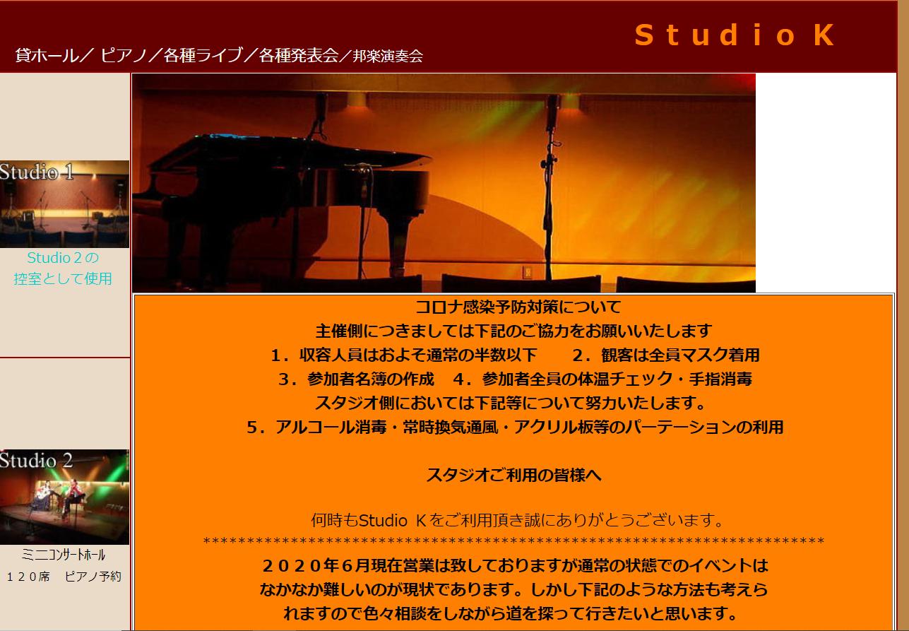 高円寺スタジオK